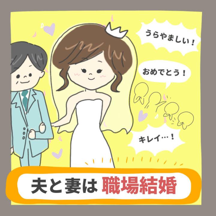 夫と妻は職場結婚