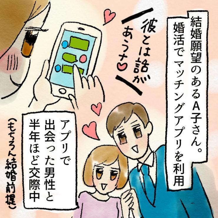 結婚願望があるA子さん。婚活でマッチングアプリを利用 アプリで出会った男性と半年ほど交際中