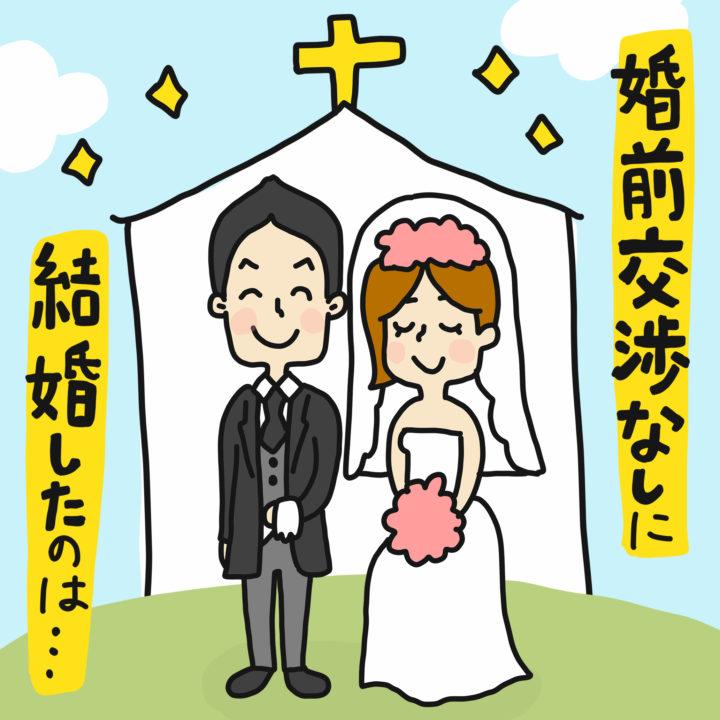 婚前交渉なしに結婚